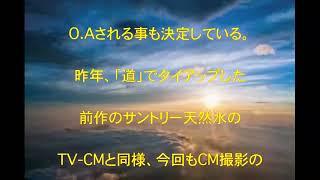 宇多田ヒカル,サントリー天然水,サントリー,コマーシャルソング,エピックレコードジャパン,動画