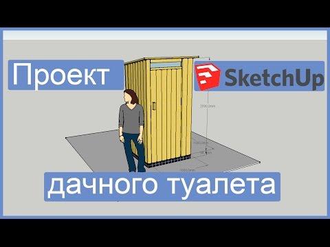 Туалет на даче своими руками чертежи размеры фото