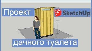 Проект дачного туалета(Проект дачного туалета в программе SketchUp. Я решил запроектировать простой в исполнении и недорогой туалет...., 2016-04-16T23:30:54.000Z)