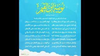 نونية الإمام إبن القيم الجوزية  في صف الجنة  بصوت الشيخ  فارس عباد