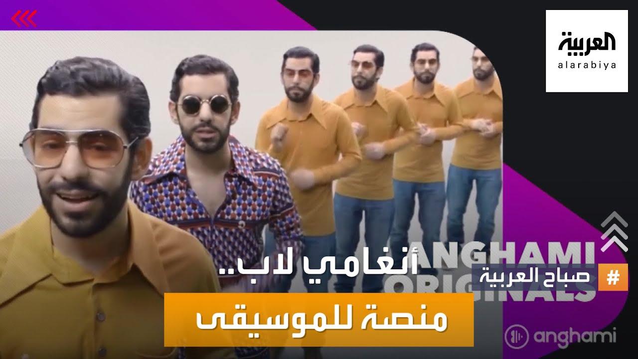 صباح العربية | أنغامي لاب.. مختبر لمزج الموسيقى الشرقية والغربية