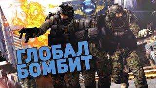 ГЛОБАЛ БОМБИТ НА СИЛЬВЕРАХ - Бустерские Будни #6 (CS:GO)
