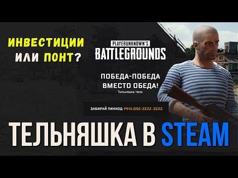 Как получить тельняшку в Steam / Новости PUBG / PLAYERUNKNOWN'S BATTLEGROUNDS ( 19.10.2017 )
