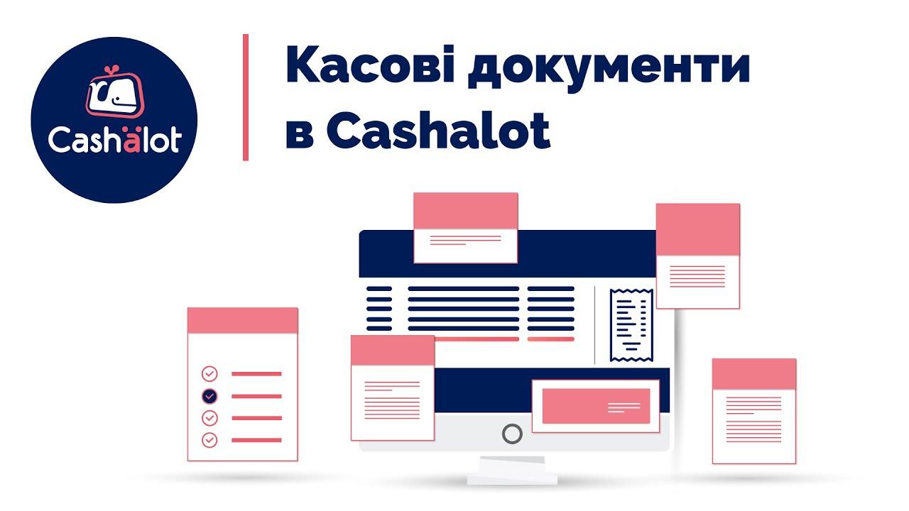 Касові документи   ПРРО Cashalot