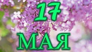 17 мая Международный день борьбы с гомофобией и другие праздники...
