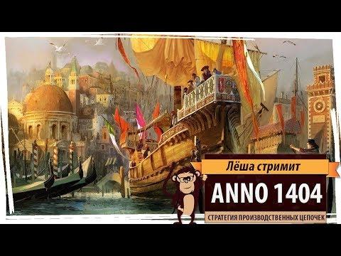 Стрим Anno 1404: корабли, острова, Венеция...