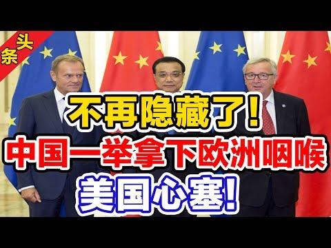 不再隐藏了!中国一举拿下欧洲咽喉,美心塞不已!