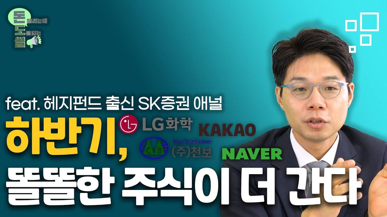 """""""진짜 주식""""만 사야 하는 이유 / SK증권 이효석 연구원"""