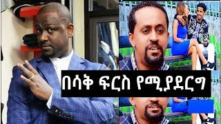 አጭር ጭውውት በታዋቂ ተዋንያን - Short Drama With Famous Ethiopian Artists