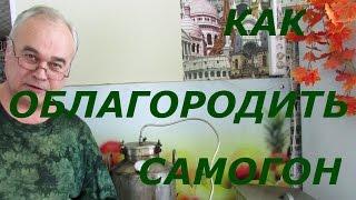 Рецепт облагораживания самогона / Самогоноварение / Самогон Саныч