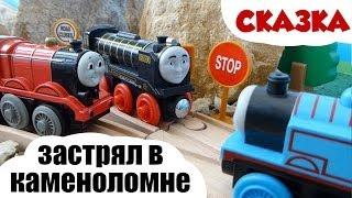 Томас и друзья - Как паровозик зазнайка застрял в каменоломне
