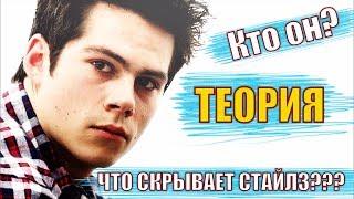 СТАЙЛЗ НЕ ТОТ, КЕМ КАЖЕТСЯ/ ТЕОРИЯ/ TEEN WOLF THEORY