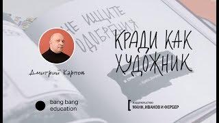 Кради как художник. Дмитрий Карпов