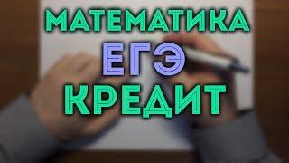 Задача 17 ЕГЭ экономическая профильный уровень