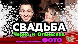 СВАДЬБА Черно и Оганесяна подробно с профессиональными ФОТО!