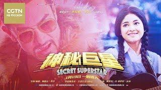 Болливуд покоряет Китай. Индийский фильм