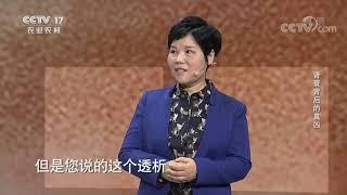 《乡理乡亲》 20201121 肾衰背后的真凶|CCTV农业 - YouTube
