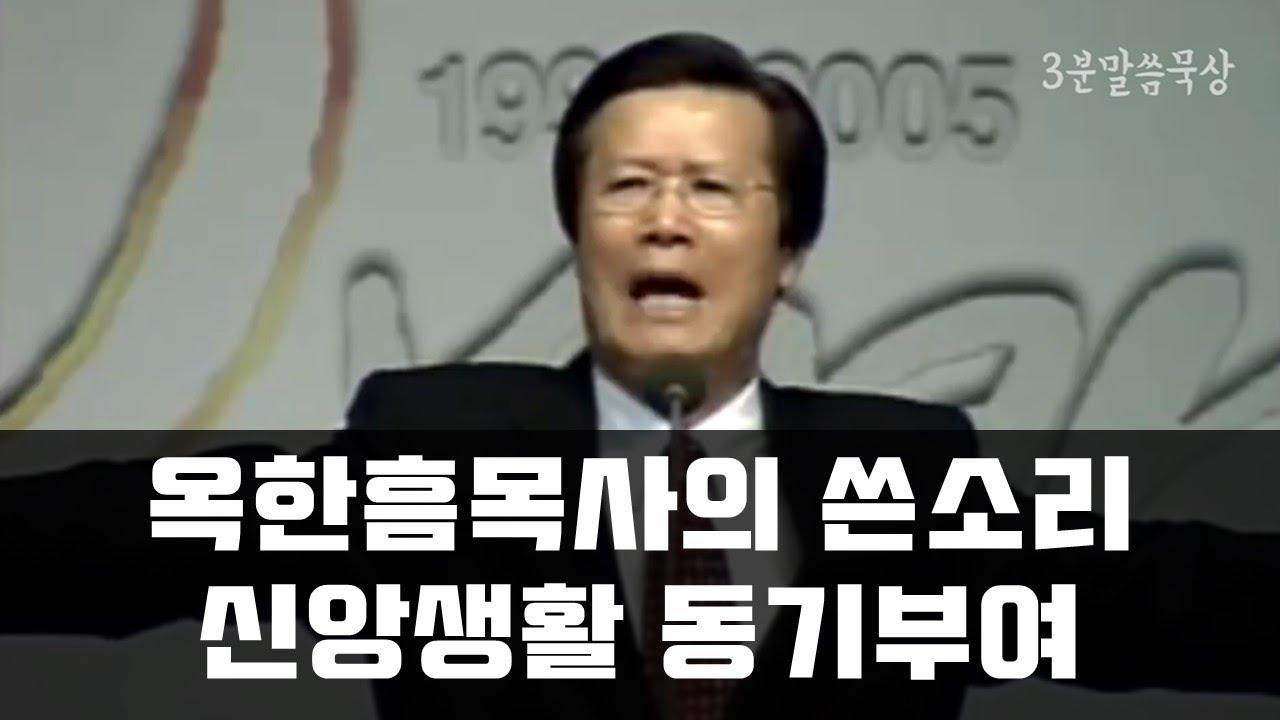 [자막추가] 옥한흠 목사의 쓴소리 _ 마음이 흔들릴 때 다시 꺼내 보는 영상