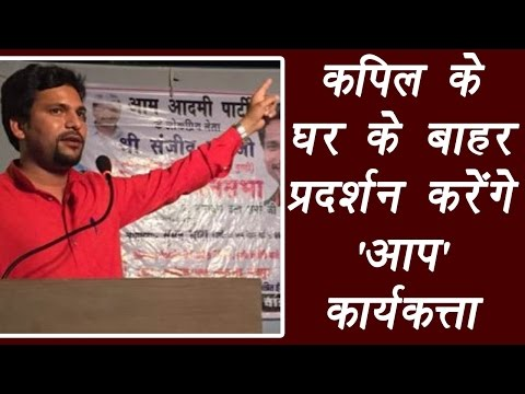AAP leaders says party activist will protest infront of Kapil's house everyday | वनइंडिया हिंदी