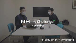 [NH농협은행/NH디지털Challenge+] NH디지털…