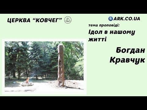 Ідол в нашому житті - Богдан Кравчук проповідь