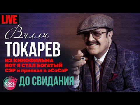 Вилли Токарев - До свидания (из к/ф