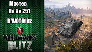 Мастер на Ru 251 в World Of Tanks Blitz.4000+ dmg(Replay for WOT Blitz)