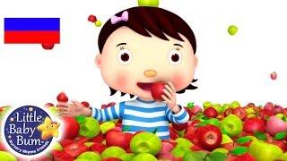 детские песенки | Песня про яблоко | мультфильмы для детей | Литл Бэйби Бам | детские песни