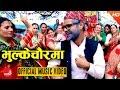 New Nepali Teej Song 2073 2016 | Bhulke Chaurma - Bishnuji Pandey maila Baa | Aashish Music video