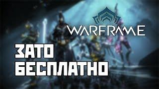 Зато Бесплатно #4 - Warframe