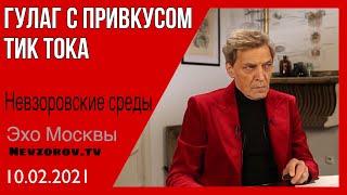 Невзоров. Невзоровские среды. Диагноз строю, репрессии, Навальный - кто займёт  его место.