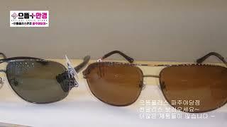 ■으뜸플러스안경  파주야당점 ■최고가 썬글라스 세일#구…