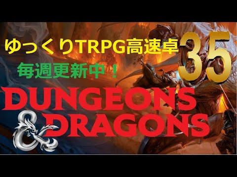 [D&D5]元祖TRPG最新版をゆっくり冒険[ゆっくりTRPG]part35
