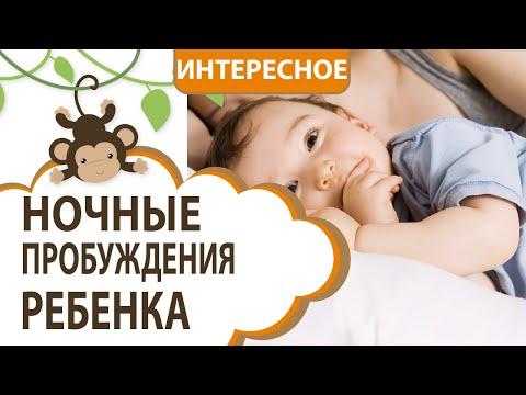 Ребенок часто просыпается по ночам    MOMI TV