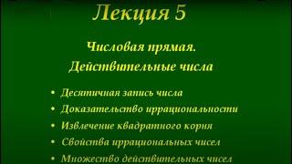 Алгебра. 8 класс. Лекция 5
