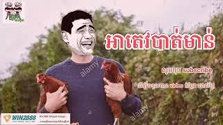 អាតេវបាត់មាន់ funnyvids funny video By The Troll Cambodia