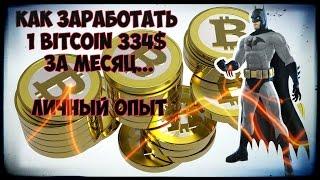 Внимание!!! Предлагаю зарабатывать 1 биткоин в месяц и больше, Без риска и вложений!