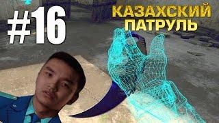 КАЗАХСКИЙ ПАТРУЛЬ #16 - ЧИТЕР ОПЯТЬ