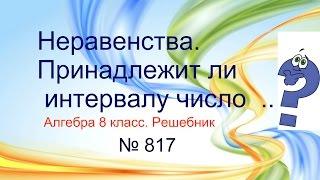 817 Алгебра 8 класс. Принадлежит ли интервалы число