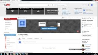 Как поменять URL ID адрес канала?-Есть ответ