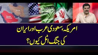 امریکہ سعودی عرب اور ایران کی جنگ اٹل کیوں ؟
