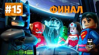 Лего Бэтмен 3 Покидая Готэм серия #15 ФИНАЛ - Возмездие от Лиги Справедливости