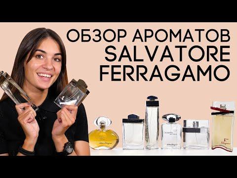 Парфюм и духи от Salvatore Ferragamo. Обзор люксовых ароматов Феррагамо для женщин и мужчин