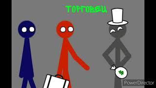 Торговец в Рисуем мультфильмы 2