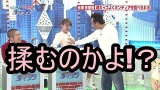 【芸能】三村マサカズ、谷澤恵里香の胸を触った件でツイート!