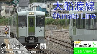 【4K前面展望】大船渡線(気仙沼~一ノ関)