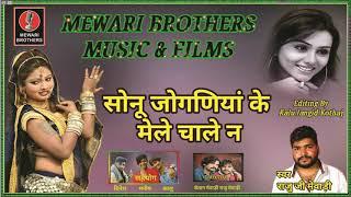 Rajsthani Dj Song 2017! सोनू जोगणिया के मेले चाले न ! Rajsthani Dj Marwari Song !! Viral Song