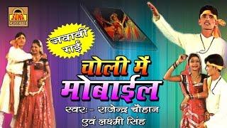 चोली में  Mobile | सुपरहिट बुंदेलखंडी राई 2016 | Rajendra Singh Chouhan, Laxmi Singh #SonaCassette thumbnail