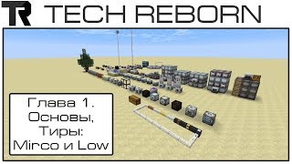 Гайд по TECH REBORN - Основы и первые устройства (есть классные фишки)
