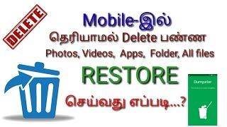 How to restore deleted photos, videos & files in mobile | top 10 gadgets